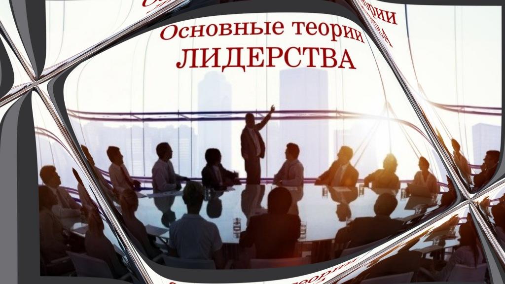Какие теории лидерства существуют