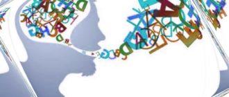 заболевание афазия у детей