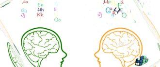 лечения дислексии