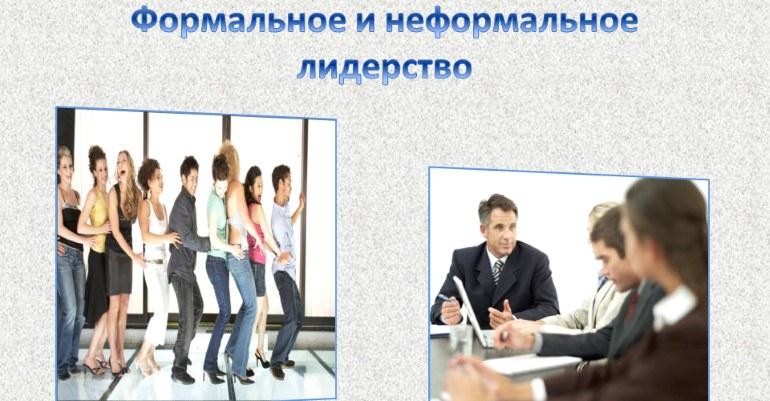 Что такое формальное и неформальное лидерство