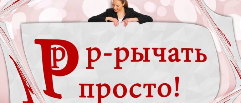 Логопедические упражнения