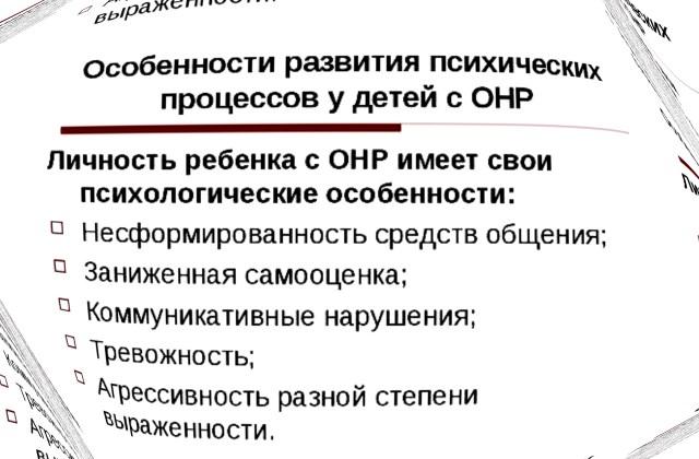 Особенности ОНР