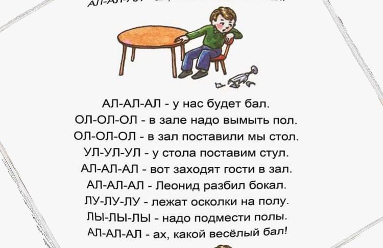 Стихи для развития произношения