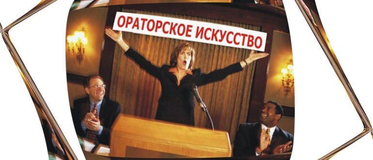 Ораторская речь